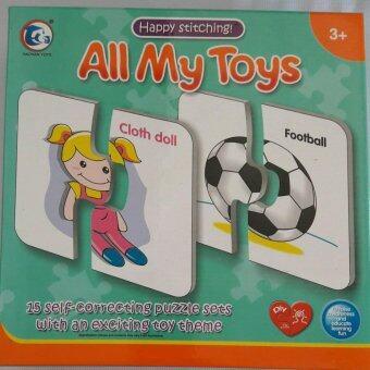 Baby Station ของเล่นเสริมทักษะ จิ๊กซอว์สองส่วน All My Toys