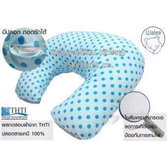 Walee หมอนรองให้นม ตัวใหญ่ Nursing Pillow ลายจุด (สีฟ้า) (image 2)