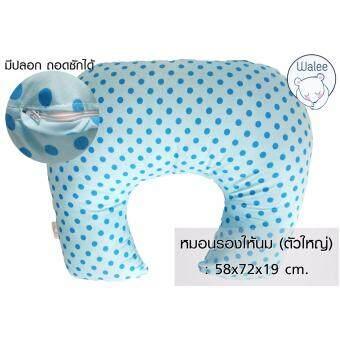 Walee หมอนรองให้นม ตัวใหญ่ Nursing Pillow ลายจุด (สีฟ้า) (image 3)