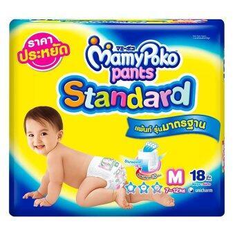 ขายยกลัง! Mamy Poko กางเกงผ้าอ้อม Ultra Protect รุ่น Standard ไซส์ M ขนาด 8 แพ็ค แพ็คละ 18 ชิ้น (ทั้งหมด 144 ชิ้น)
