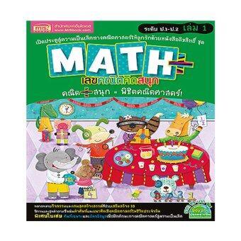 Math Plus เลขคณิตคิดสนุก ระดับป.1-ป.2 เล่ม 1