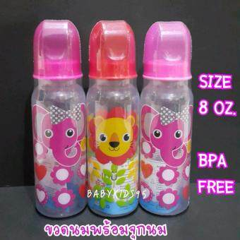 BABYKIDS95 ขวดนม 8 oz. พร้อมจุกนม BPA FREE คละลาย 3 ขวด -Girl