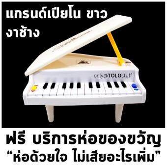 TOLOstuff แกรลเปียโนเด็กเล่น ขาว/ดำ