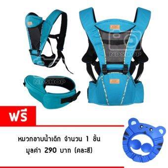 Mengbadun รุ่น 8808 Carrier+Hip Seat เป้อุ้มเด็กแบบมีอานนั่ง สีฟ้าเข้ม แถมฟรีหมวกอาบน้ำเด็ก (คละสี)