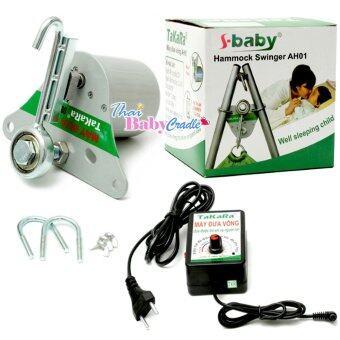 S-Baby เครื่องไกวเปลไฟฟ้า หรือมอเตอร์ไกวอัตโนมัติ รับน้ำหนักได้ 80Kg.