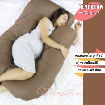 Mumpillow หมอนสำหรับคนท้อง ทรงตัว G รุ่นคลาสสิค เส้นใย Polyester (สีน้ำตาล Coffee)
