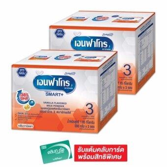 ENFAGROW เอนฟาโกร นมผงสำหรับเด็ก 3 สมาร์ทพลัส รสวานิลลา 1650 กรัม (แพ็ค 2 กล่อง)