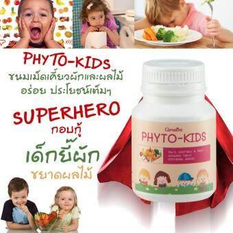 Phyto-Kidsไฟโต-คิดส์ ขนมเม็ดเคี้ยวผักและผลไม้ ตัวช่วยของเด็กที่ไม่ชอบทานผักและผลไม้ ชดเชยปริมาณวิตามิน เกลือแร่ รวมทั้งกากใยอาหารครบถ้วน100เม็ด1ชิ้น