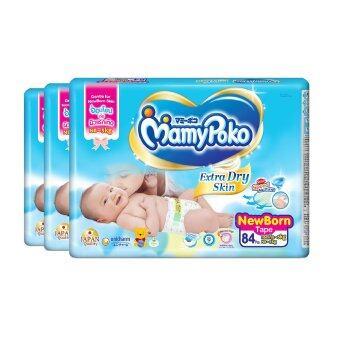 ขายยกลัง! Mamy Poko แบบเทป รุ่น Extra Dry Skin ไซส์ NB แพ็ค 3 รวม252ชิ้น