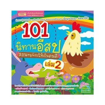 101 นิทานอีสป สอนหนูน้อยให้เป็นเด็กดี เล่ม 2