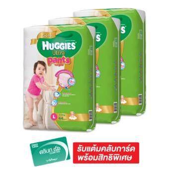 ขายยกลัง! HUGGIES ฮักกี้ส์ กางเกงผ้าอ้อมเด็ก อัลตร้าโกลด์ แพนท์ – หญิง ไซส์ L 44 ชิ้น (รวม 3 แพ็ค ทั้งหมด 132 ชิ้น)(Green L)