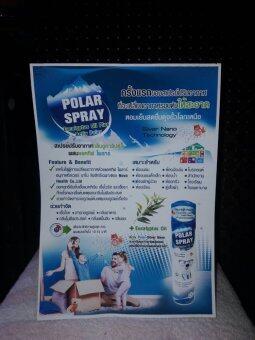 Eucalyptus spray พร้อม active polar silver nano -ออกฤทธิ์ยับยั้งเชื้อแบคทีเรีย ไวรัส เชื้อรา กำจัดสารก่อภูมิแพ้ 280ml. 4 ขวด