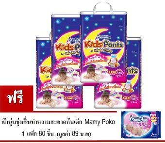 ขายยกลัง Mamy poko Kids Pants Night time(หญิง) ไซส์XXXL 4 แพ๊ค, แพ๊คละ 10 ชิ้น, แถมฟรี ผ้านุ่มชุ่มชื่น