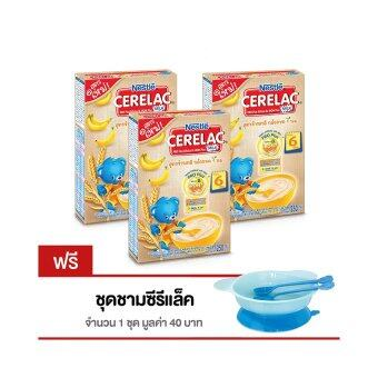 Nestle CERELAC อาหารเสริมสำหรับเด็ก สูตรข้าวสาลีผสมกล้วยบดและนม 250 กรัม (แพ็ค 3) ฟรี! ชุดชามซีรีแล็ค