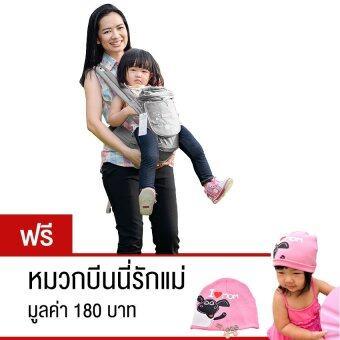 i-mama เป้อุ้มเด็ก ผ่อนน้ำหนัก (สีเทา) แถมฟรี หมวกเด็ก I love MOM สีชมพู