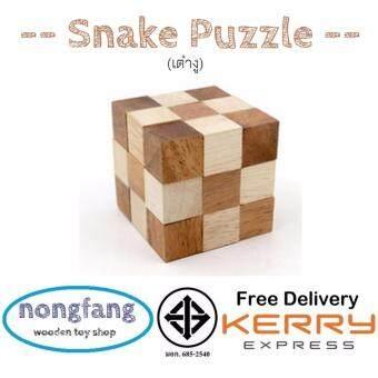 ของเล่นไม้ เต๋างู ขนาดกลาง เกมส์ไม้ (Snake Cube - M , Snake Puzzle - M)