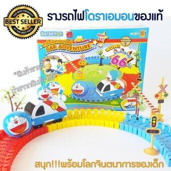 โดราเอมอน ของเล่นเด็ก รางรถไฟแบบใส่ถ่าน วิ่งได้เอง แสนสนุกกับหลากหลายแบบตามจินตนาการของเด็ก มีรีวิวยูทูป