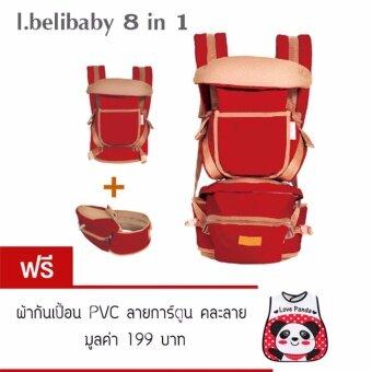 I.belibaby Carrier+Hip Seat 8in 1 เป้อุ้มเด็ก สีแดง แถมฟรีผ้ากันเปื้อนพีวีซี(คละลาย)