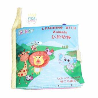 Jolly Baby หนังสือผ้าเสริมพัฒนาการและการเรียนรู้สอนเรื่องสัตว์ Learning With Animals (image 1)