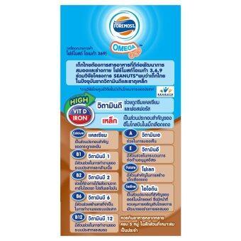 ขายยกลัง! โฟร์โมสต์ นม UHT สูตร Omega 110 มล. รสช็อคโกแลต (48 กล่อง/ลัง) (image 2)