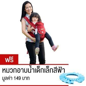 i-mama เป้อุ้มเด็ก ผ่อนน้ำหนัก (สีแดง) แถมฟรี หมวกอาบน้ำกันแชมพูเด็ก สีฟ้า