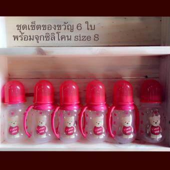 Baby bottle storage ขวดนมแรกเกิด ขวดเก็บน้ำนม ขนาด 4 ออนซ์ (125ml./6 ขวด) แถมฟรี!! หูจับและฝาครอบ มูลค่า 120 บาท