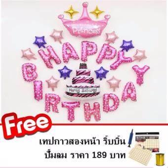 CHANEE Balloon Happy Birthday CP Set ลูกโป่งอลูมิเนียมฟลอยด์ - 27 ชิ้น แถมฟรี เทปกาวสองหน้า ปั้มลมและริบบิ้น