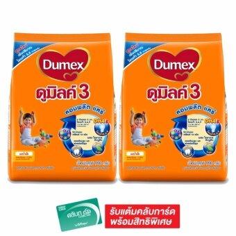 DUMEX ดูเม็กซ์ นมผง ดูมิลค์ 3 รสน้ำผึ้ง 900 กรัม (แพ็ค 2 ถุง)