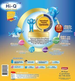 Hi-Q ไฮคิว นมผง ซูเปอร์โกลด์ 1 SYNBIO PROTEQ รสจืด 1800 กรัม (image 1)