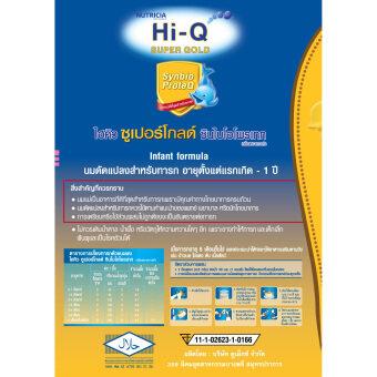 Hi-Q ไฮคิว นมผง ซูเปอร์โกลด์ 1 SYNBIO PROTEQ รสจืด 1800 กรัม (image 3)