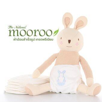 MOOROO กางเกงผ้าอ้อมสำเร็จรูปมูรู (ซักได้) สีฟ้า ลาย Jumbo Rabbit และแผ่นรองซึมซับจำนวน 5 ชุด Size S ขนาด 17 x 19 x 39 cm.