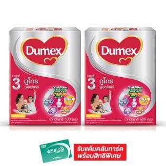 DUMEX ดูเม็กซ์ นมผง ดูโกร 1 พลัส 3 รสน้ำผึ้ง+วานิลลา 600 กรัม (แพ็ค 2 กล่อง)