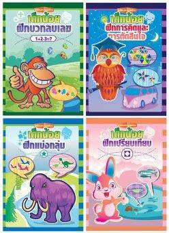 Athens Publishing ชุดเตรียมความพร้อมเด็กเล็ก เด็กน้อยฝึก สี่เล่ม