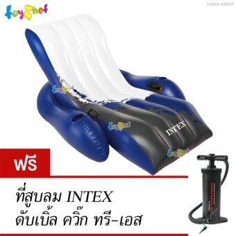 Intex แพรีไคลเนอร์ เล้าน์จ รุ่น 58868 ฟรี ที่สูบลมเข้า/ออก ดับเบิ้ลควิ๊ก ทรี เอส