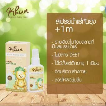 Khun Organic สเปรย์น้ำแร่กันยุง ออร์กานิค KHUN 50 ml. - 2