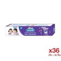 KODOMO ยาสีฟัน สำหรับเด็ก โคโดโม ครีม กลิ่นองุ่น 80 กรัม (ซื้อยกหีบ 36 หลอด)