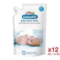 KODOMO น้ำยาซักผ้าเด็ก โคโดโม สำหรับเด็กแรกเกิด (Newborn) 600 มล. (ซื้อยกหีบ 12 ถุง)