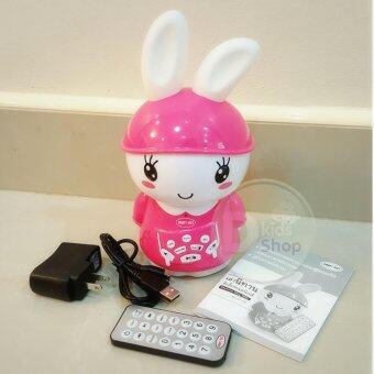 ของเล่นกระต่ายน้อยเล่านิทาน (Electronic Story Teller) สีชมพู