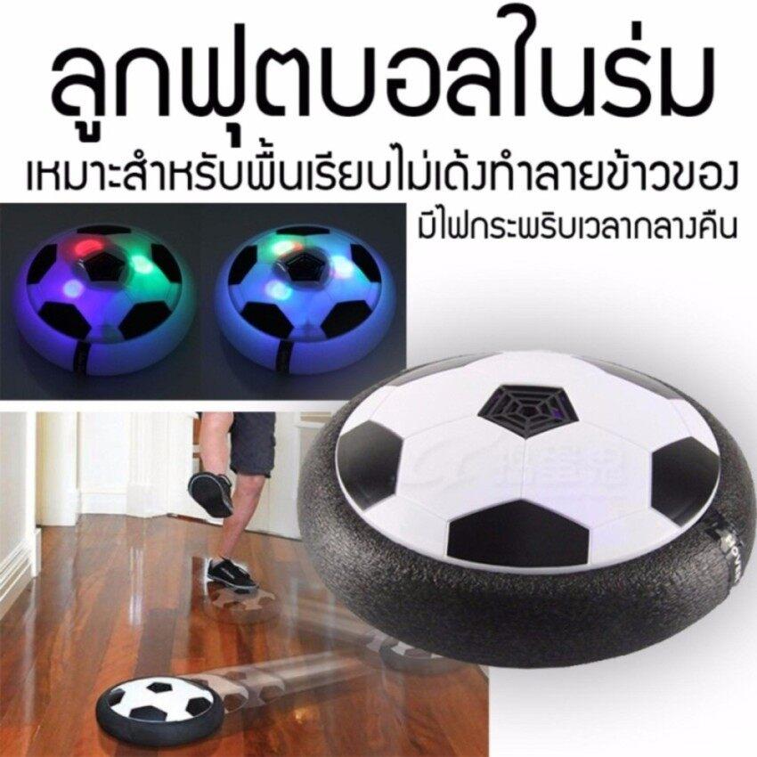 KT TOY ลูกฟุตบอลครึ่งลูก ลูกฟุตบอลในร่ม มีไฟเวลากลางคืน ฟุตบอลครึ่งลูก ขอบสีดำ 781628