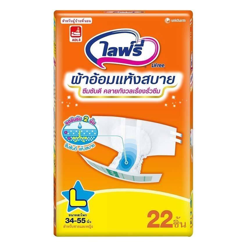 ขายยกลัง! Lifree ผ้าอ้อมแห้งสบาย - รุ่น Dry Comfort Tape ไซส์ L22 (88 ชิ้น)