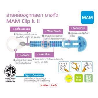 MAM จุกหลอกแพ็คคู่ BPA free 0m+ พร้อมสายคล้องจุกหลอก (สีชมพู) - 5