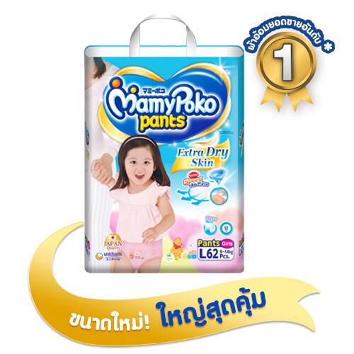 Mamy Poko กางเกงผ้าอ้อม รุ่น Extra Dry Skin ไซส์ L 62 ชิ้น (สำหรับเด็กหญิง)