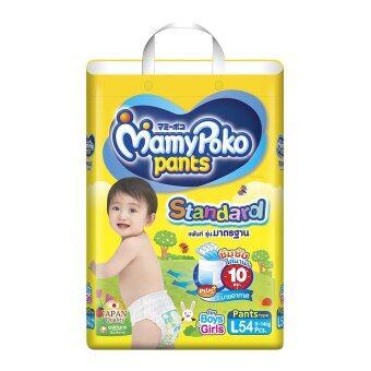 Mamy Poko กางเกงผ้าอ้อม รุ่น Standard ไซส์ L 54 ชิ้น