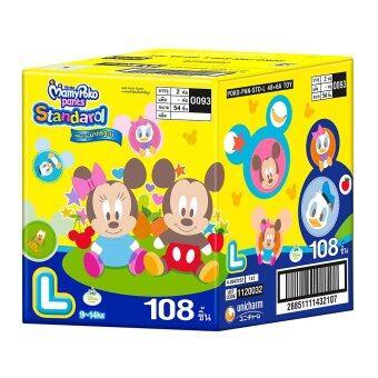 ขายยกลัง! Mamy Poko กางเกงผ้าอ้อม รุ่น Standard Toy Box กล่องเก็บของเล่น ไซส์ L 108 ชิ้น