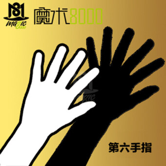 Moshu8000 นิ้วมือนิ้วมือปลอมในนิ้วมือ