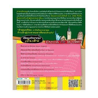 เรียนอังกฤษเบื้องต้น+MP3