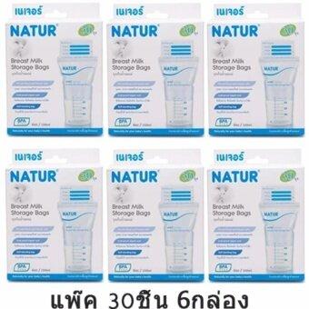 Natur ถุงเก็บน้ำนม แพ๊ค 30 ชิ้น 6 กล่อง