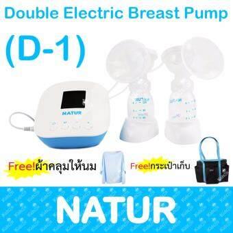 Natur เครื่องปั๊มนมไฟฟ้าคู่ รุ่น D-1