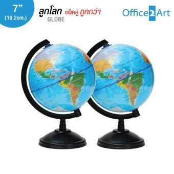 Office2art ลูกโลก 7 นิ้ว (18.2 cm.) แบบฐานพลาสติก ชนิดตั้งโต๊ะ(แพ็ค 2 ชิ้น)