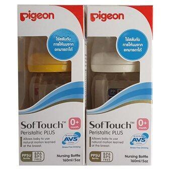 Pigeon พีเจ้นขวดนมสีชา PPSU ขนาด 160มล.พร้อมจุกนมเสมือนการให้นมมารดารุ่นพลัส SofTouch ไซส์ SS จำนวน 2 ขวด